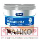 ТЕКС ПРОФИ краска акрилатно латексная для потолка супербелая (1