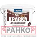 Краска для потолков PROREMONTT супербелая 14 кг