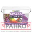 Краска эластичная для всех типов поверхностей Лакра коричневый 6 кг Л