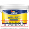 DULUX ACRYL MATT краска латексная для внутренних работ, база BW - 9 л