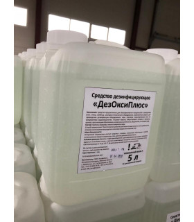 Средство дезинфицирующее ДезОксиПлюс 5 литров