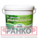 Краска Акрилит-101 Жидкий пластик супербелая 5 л