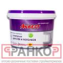 Краски для стен и потолков Аквест - 4+ стандарт (супербелая) 45 кг