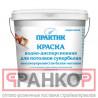 Краска ПРАКТИК водно-дисперсионная для потолков СУПЕРБЕЛАЯ 15 кг