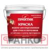 Краска ПРАКТИК водно-дисперсионная для стен и потолков ВЛАГОСТОЙКАЯ 15 кг