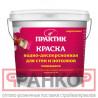 Краска ПРАКТИК водно-дисперсионная для стен и потолков МОЮЩАЯСЯ 7 кг