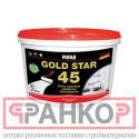 ПУФАС GOLD STAR 45 Эмаль акриловая супербелая полуглянц. мороз. (9л11