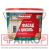 Краска фасадная PARADE F30 Фасад & Цоколь база А 2,5л Россия