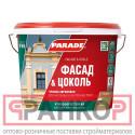 Краска фасадная PARADE F30 Фасад & Цоколь база С 9л Россия