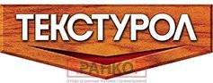 Текстурол-система защитных средств для древесины