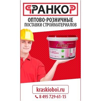 Доставка и поставка строительных материалов от оптового комплектовщика