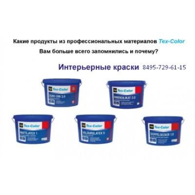Отделочные материалы TexColor