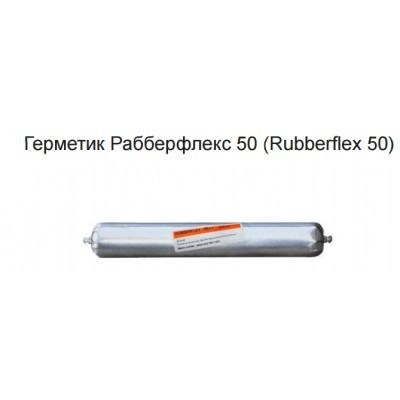 Герметик Рабберфлекс 50 (Rubberflex 50)